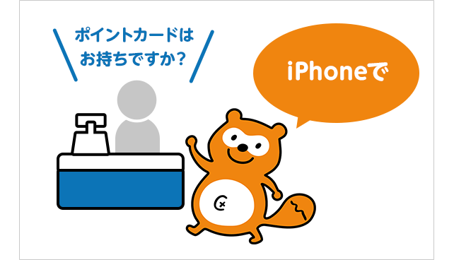 ponta-card-app1