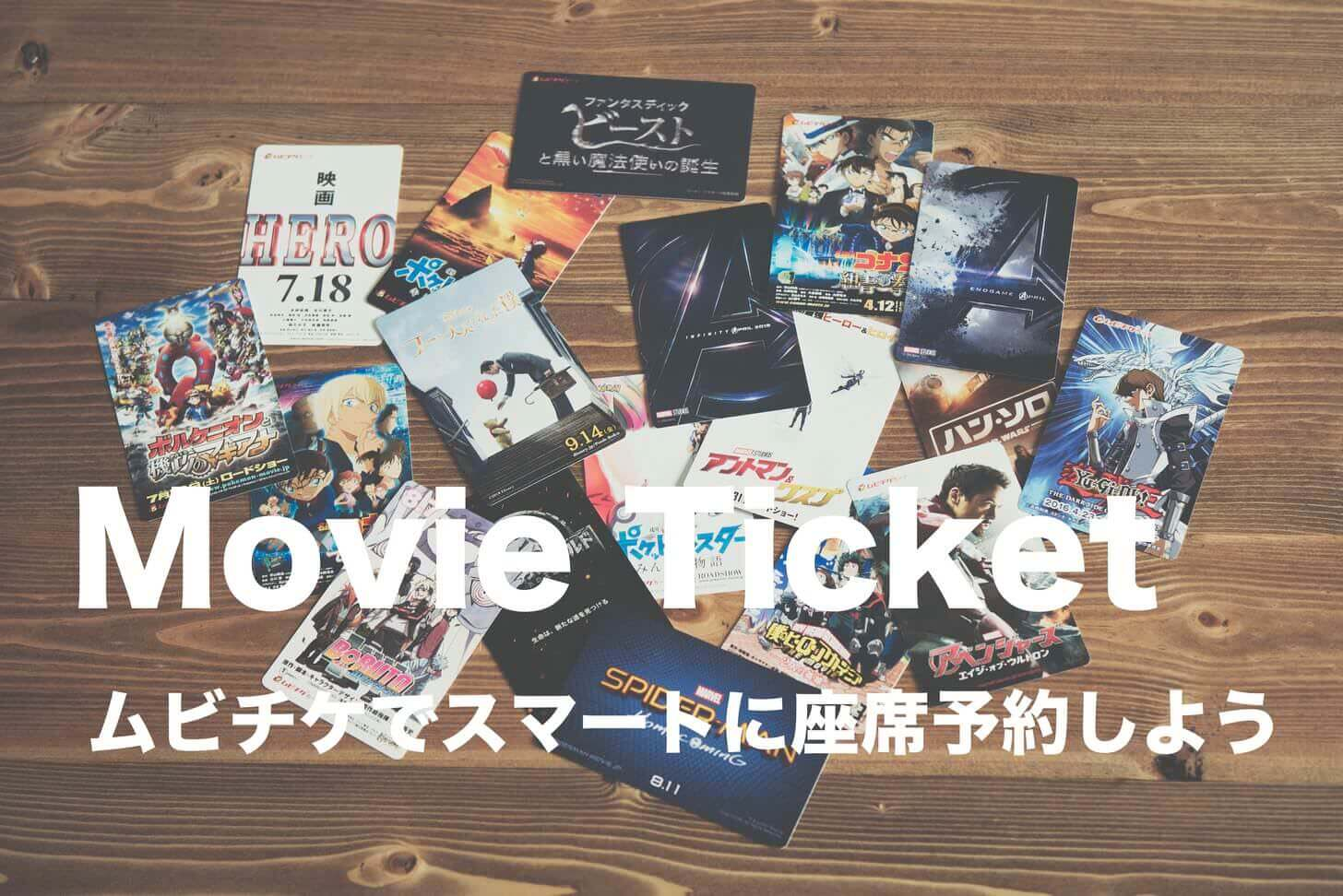Movieticket1