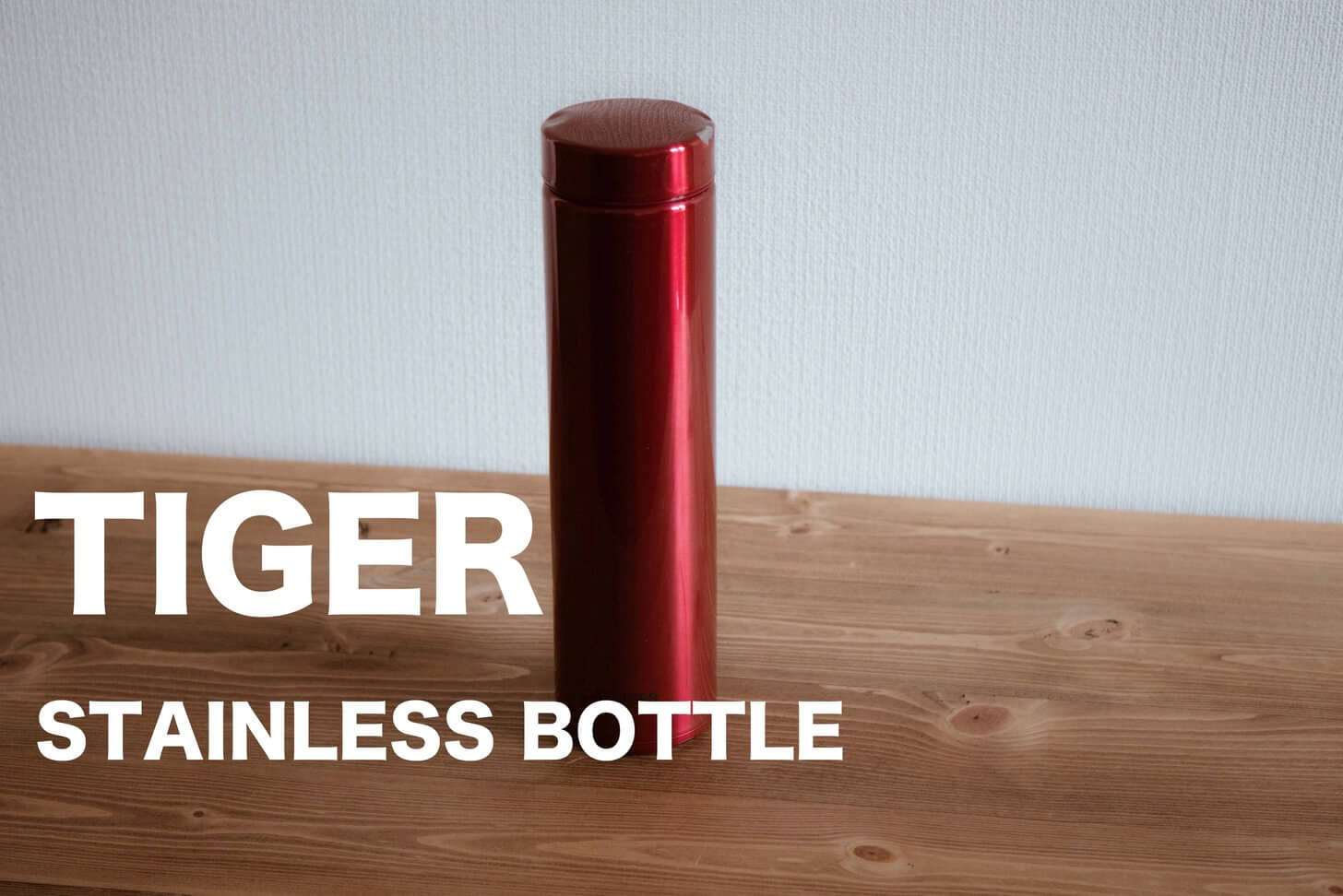 Tiger stainless bottle1