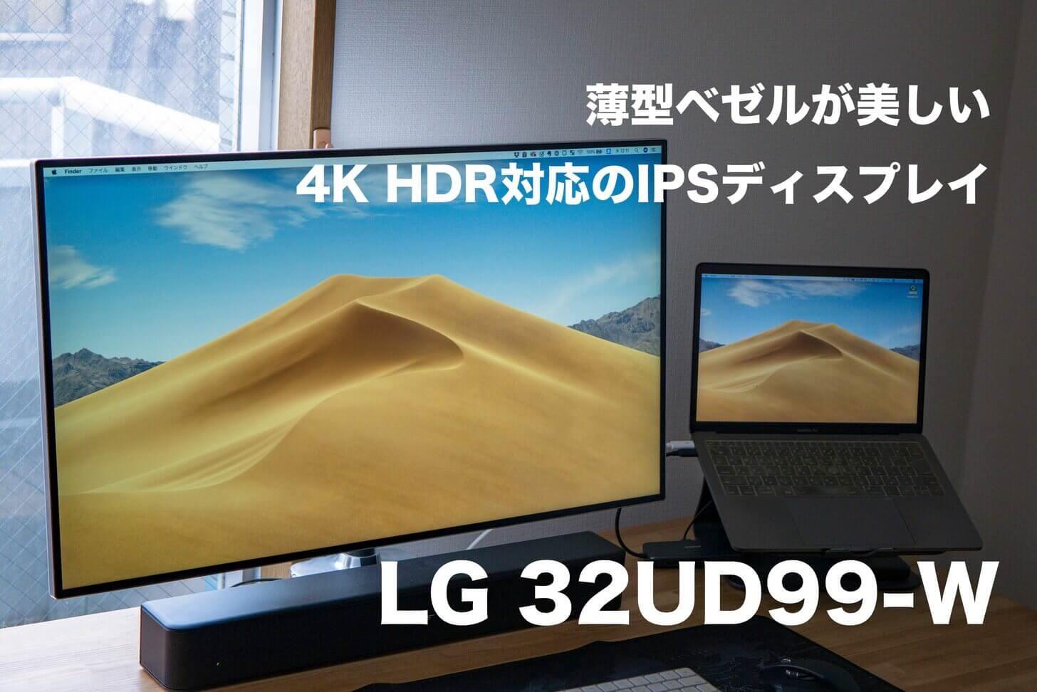 Lg 32ud99 w1